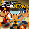 Mooncup basketball